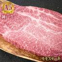 神戸牛 ステーキ肉 200g(1枚) 特撰もも 【お中元に】【ご自宅用に 記念日のディナーに】【結婚 出産 お祝い 内祝 ギフト 季節の贈り物に神戸ビーフ】