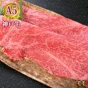 神戸牛すき焼き用・特撰もも神戸ビーフ(300g)【GW・お中元・お歳暮・ギフト・記念日・ご自