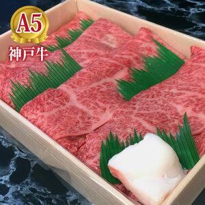 【送料無料】神戸牛 すき焼き 肉 セット 800g(もも・カルビ・ロース) 5人前【あす楽対応】【お中元ギフト ご自宅用に 記念日のディナーに】【結婚・出産・お祝い・内祝・ギフト・季節の贈り物に】神戸牛の証明書付き