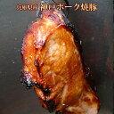 神戸ポーク 焼き豚モモ(300g)ブロック【焼豚 チャーシュー 国産豚】