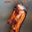 神戸ポーク 焼き豚バラ(500g)【焼豚 チャーシュー 国産豚】