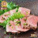 神戸牛 特撰 タタキ 300g(ブロック)たたき/神戸牛 旭屋/黒毛和牛