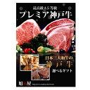 【送料無料】神戸牛目録ギフトセット 1万円 A3パネル 目録付