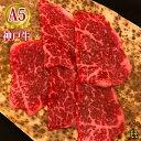 熟成神戸牛 もも 焼肉用 500g(約3人分)【GW・お中元・お歳暮・ギフト・記念日・ご自宅用に】【赤身 牛肉 神戸ビーフ 神戸肉のすきやき肉】神戸牛の証明書付き