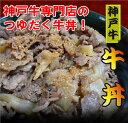 神戸牛100%使用!!神戸牛専門店がつくった「神戸牛つゆだく牛丼」神戸ビーフ【結婚 出産
