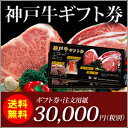 【送料無料】【神戸牛ギフト券】神戸牛 ギフト券 30000円