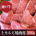 神戸牛 焼肉 上カルビ(300g) 【お中元に】【ご自宅用に 記念日のディナーに】【結婚・出産・お祝い・内祝・ギフト・季節の贈り物に神戸ビーフ】
