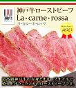神戸牛 ローストビーフ 300g (ブロック)La carune rossa(ラ・カルーネ・ロッサ【お中元ギフト 結婚・出産・お祝い・内祝・ギフト・季節の贈り物に神戸ビーフのローストビーフ】