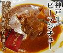 昔懐かし洋食屋仕立て!!プレミア神戸牛のビーフシチュー(250g)1人前 神戸ビーフ
