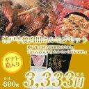 【送料無料】神戸牛焼肉用ホルモンセット ギフト用【RCP】
