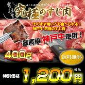 神戸牛 究極のすじ肉 400g