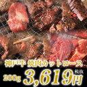 【送料無料】神戸牛 焼肉カットロース 200g【RCP】