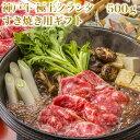 神戸牛特上クラシタ肩ロースすき焼き用ギフト500g