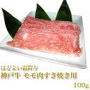 神戸牛モモ肉すき焼き用100g