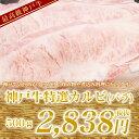 神戸牛 特選カルビ(バラ)スライス 500g【RCP】