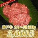 神戸牛 カレー用 300g