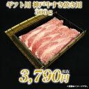 神戸牛 すき焼き用 ギフト 300g