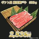 【送料無料】ギフト用 厳選神戸牛 500g【RCP】