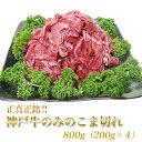 正真正銘★神戸牛のみのこま切れ 800g(200g×4)