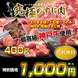 【送料無料】そのまま焼いても食べられる! 神戸牛 究極のすじ肉 400g【RCP】【02P20Oct16】