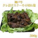 神戸牛 タレ漬けステーキの切れ端 500g