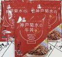 【送料無料】神戸菊水牛丼の具(冷凍)135g×2食 3P【簡易包装】【肉の日限定】