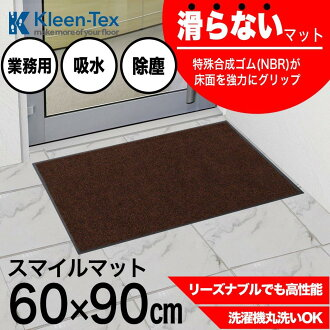 (Except Hokkaido, Okinawa and remote islands) indoor room for door mat smile mat 60x90cm Brown free