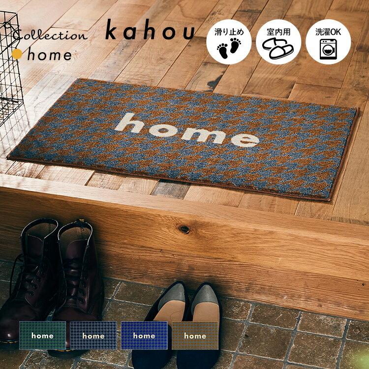 RoomClip商品情報 - 玄関マット 屋内用 kahou home 45×75cm|室内 滑り止め おしゃれ かわいい 千鳥格子 風水 薄型 洗える 日本製 クリーンテックス Kleen-Tex