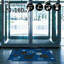 玄関マット Office&Decor(オフィス&デコ) MARI まり 120×160 cm 玄関マット フロアマット 屋内 室内 自然 オフィス ナチュラル エレガント 70種類 日本製 洗える Kleen tex