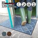 【受注生産】玄関マット スクレイプマットG ( 120 x 2000 cm:シルバー/ブラウン) | 屋外 超強力 泥落とし エントランスマット 滑り止め 洗える ウォッシャブル 無地 日本製 クリーンテックス Kleen-Tex