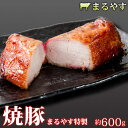 【お中元】霧島山麓もち豚 まるやす特製 焼豚 チャー