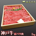 神戸牛 肩バラ すき焼き 1kg (4〜5人前) すき焼き肉 しゃぶしゃぶ ブリスケ スライス