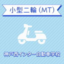 【兵庫県神戸市】小型二輪MTコース(一般料金)<免許なし/原付免許所持対象>