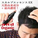 and Organic アンドオーガニック スカルプエッセン...
