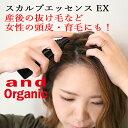 and Organic アンドオーガニック スカルプエッセンス EX Scalp Essence 5...