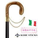 杖 つえ ステッキ 神戸 おしゃれ 高級 木製 女性 お洒落 送料無料 一本杖 専門店 tue