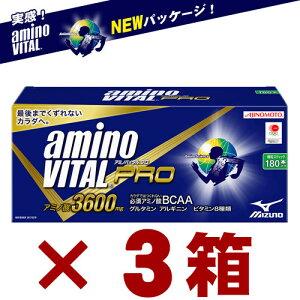 アミノバイタルプロ アミノ酸