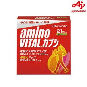 アミノバイタルカプシ アミノ酸 サプリメント スポーツ プロティン 株式会社