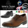 アシックス商事 テクシーリュクス(texcy luxe) ビジネスシューズ TU7758 本革|ビジネス シューズ 仕事靴 レザーシューズ 皮靴 革靴 レザー テクシー リュクス かっこいい おしゃれ ブランド 男性 メンズ メンズシューズ クツ くつ