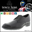 アシックス商事 テクシーリュクス(texcy luxe) ビジネスシューズ TU7764 本革|ビジネス シューズ 仕事靴 レザーシューズ 皮靴 革靴 レザー テクシー リュクス かっこいい おしゃれ ブランド 男性 メンズ メンズシューズ クツ くつ