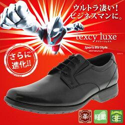 アシックス商事テクシーリュクス(texcyluxe)ビジネスシューズTU77683E相当本革