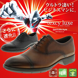 アシックス商事テクシーリュクス(texcyluxe)ビジネスシューズTU77743E相当本革
