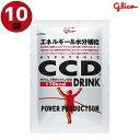 グリコ(glico) CCDドリンク 500ml用×10袋 ...