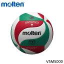 モルテン(molten)フリスタテックバレーボール 5号検定球 V5M5000 送料無料・代引手数料