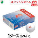 ルーセント(LUCENT) ソフトテニスボール アカエム 公認球 1ダース ホワイト M30000