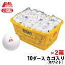 ルーセント(LUCENT) ソフトテニスボール アカエム 公認球 10ダースカゴ入り×2箱 ホワイト M30030