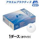 ルーセント(LUCENT) ソフトテニスボール アカエム 練習球 1ダース ホワイト M40000