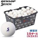 スリクソン(SRIXON) ソフトテニスボール《練習球》 10ダースカゴ入り STBPRA2CS1