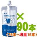 【ポイント10倍!】高水素濃度ウォーター SWAT(スワット) 90本セット 〔75本+増量15本〕