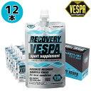 VESPA(ベスパ) リカバリーべスパ 80ml×12本セット RECOVERY
